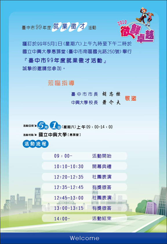 office 2010 home and student 破解
