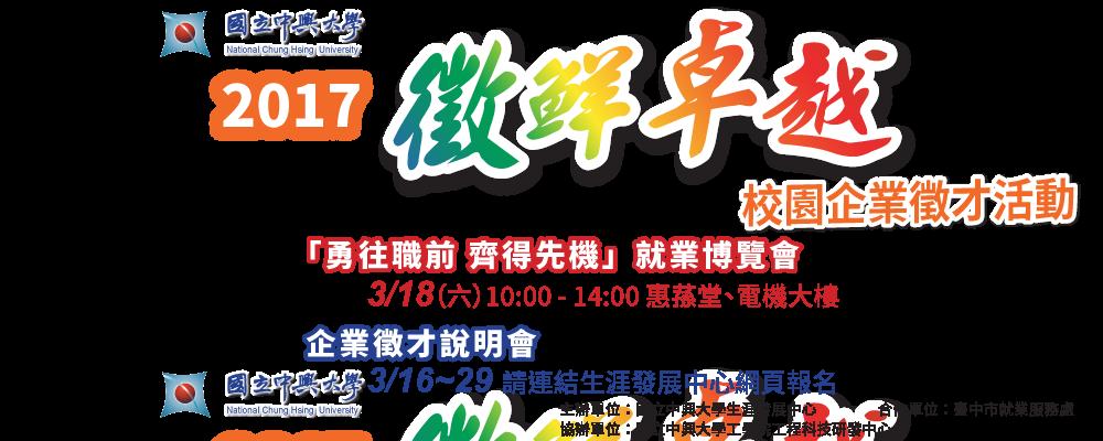 2017就業博覽會