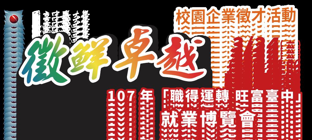 2018就業博覽會