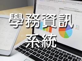 學務資訊系統