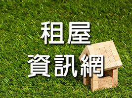 租屋資訊網