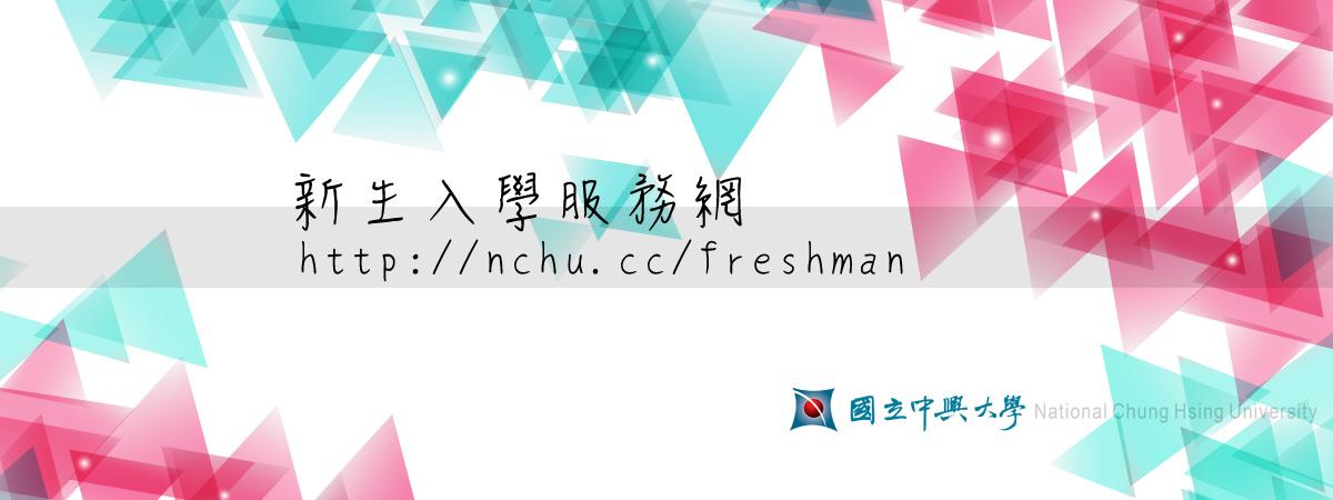 新生入學服務網