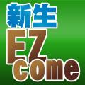 新生EZcome