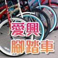 愛興腳踏車
