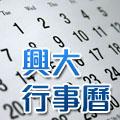 興大行事曆